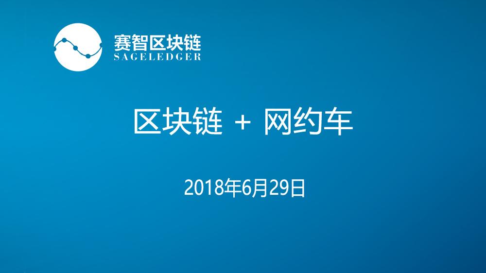 【研究报告】区块链+网约车