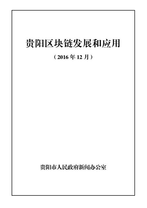 《贵阳区块链发展和应用》白皮书正式发布