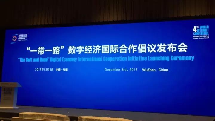 """""""一带一路""""数字经济国际合作倡议(中英文)"""