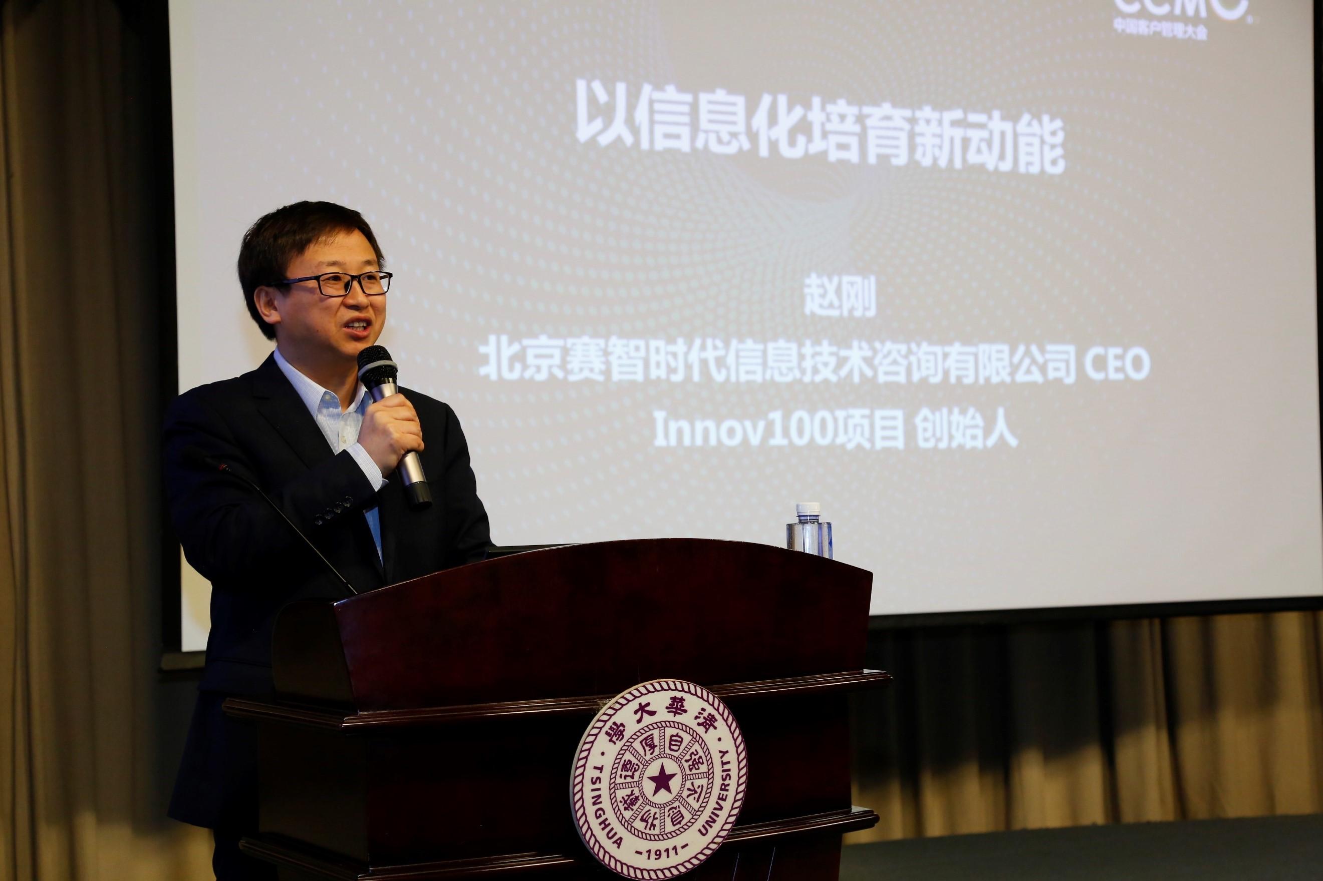 赛智时代CEO赵刚:数字经济演变逻辑和2018年发展趋势