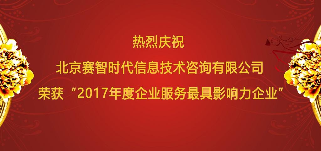 """北京赛智时代信息技术咨询有限公司荣获""""2017年度企业服务最具影响力企业"""""""
