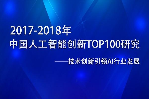 2017-2018年中国人工智能创新TOP100研究