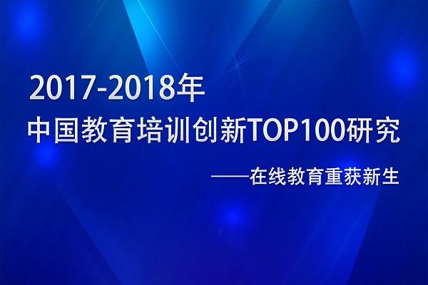 2017-2018年中国教育培训创新TOP100研究