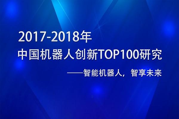 2017-2018年中国机器人创新Top100研究