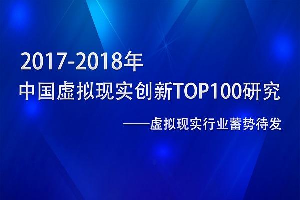 2017-2018年中国虚拟现实创新Top100研究