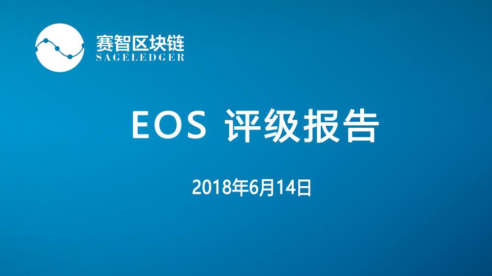 【评估报告】EOS评估报告