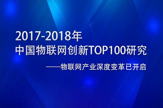 2017-2018年物联网Top100新鲜出炉