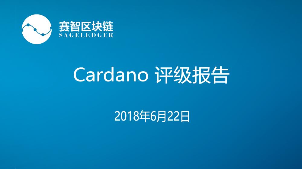 【评估报告】 Cardano 评估报告
