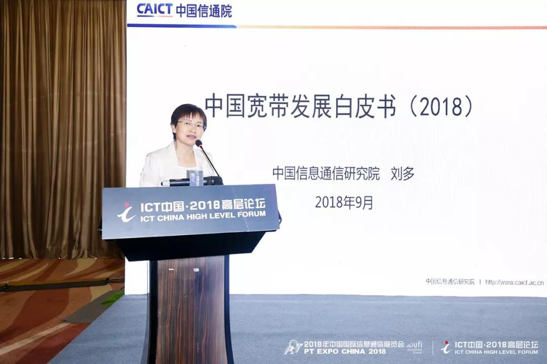 刘多:《中国宽带发展白皮书(2018年)》解读 | PPT