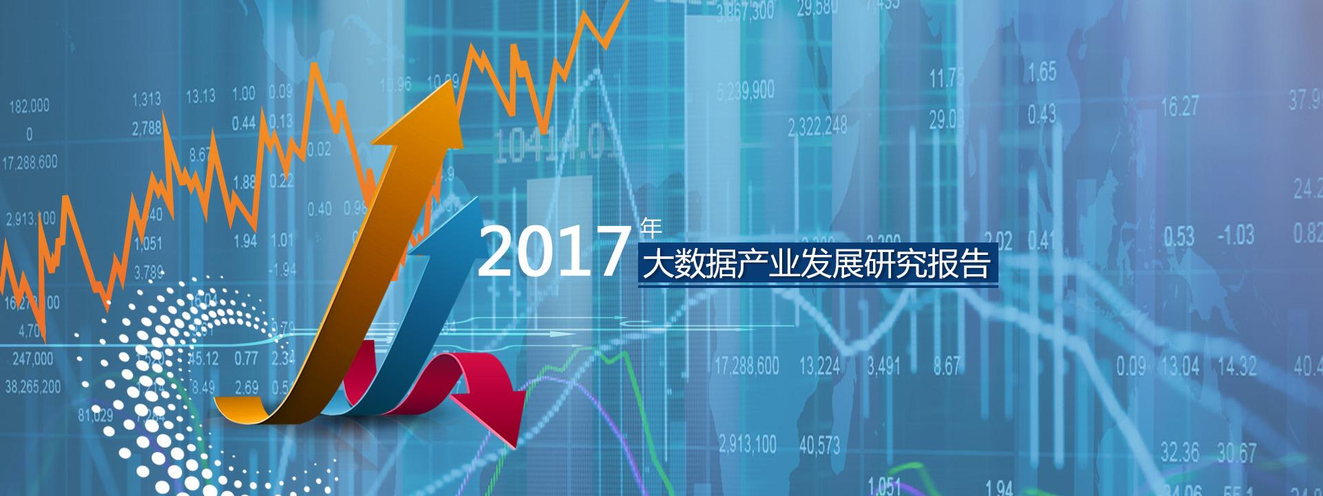 2017年中国大数据产业发展研究报告