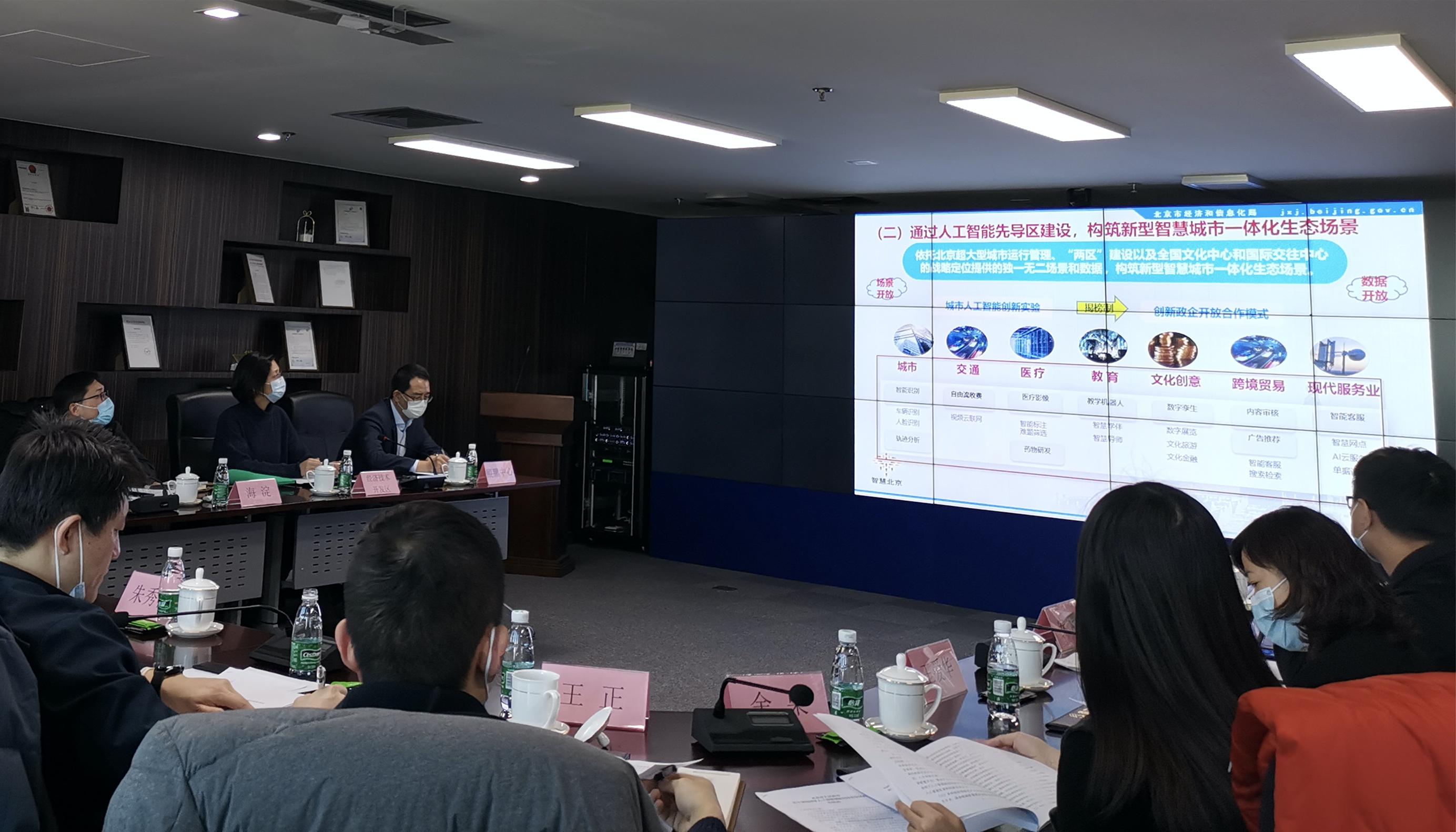 """赛智时代受邀参加北京市创建""""国家人工智能创新应用先导区""""重点企业考察交流会"""