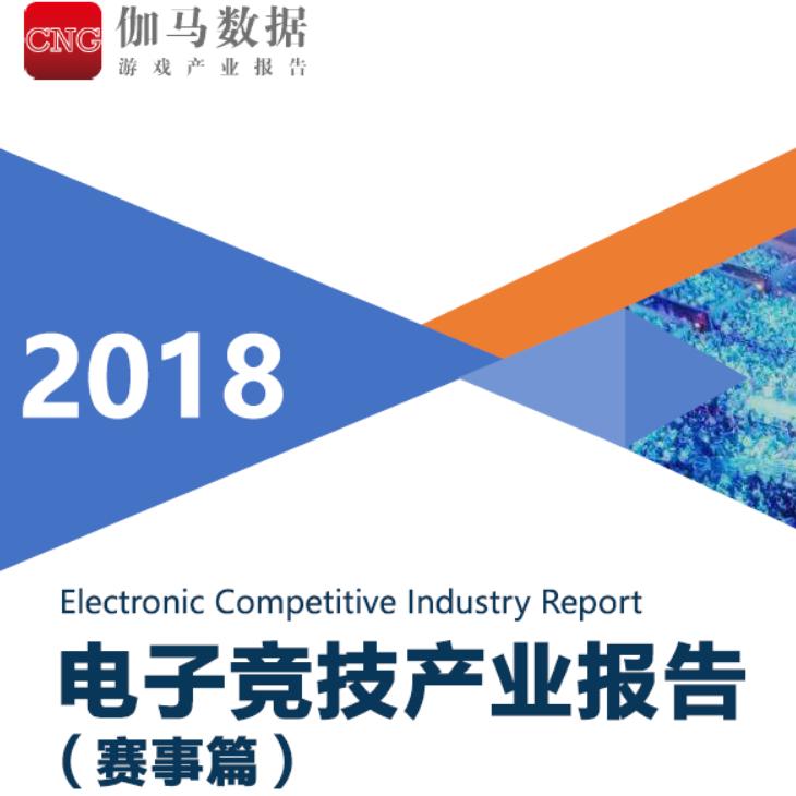 伽马数据:2018电子竞技产业报告(赛事篇)