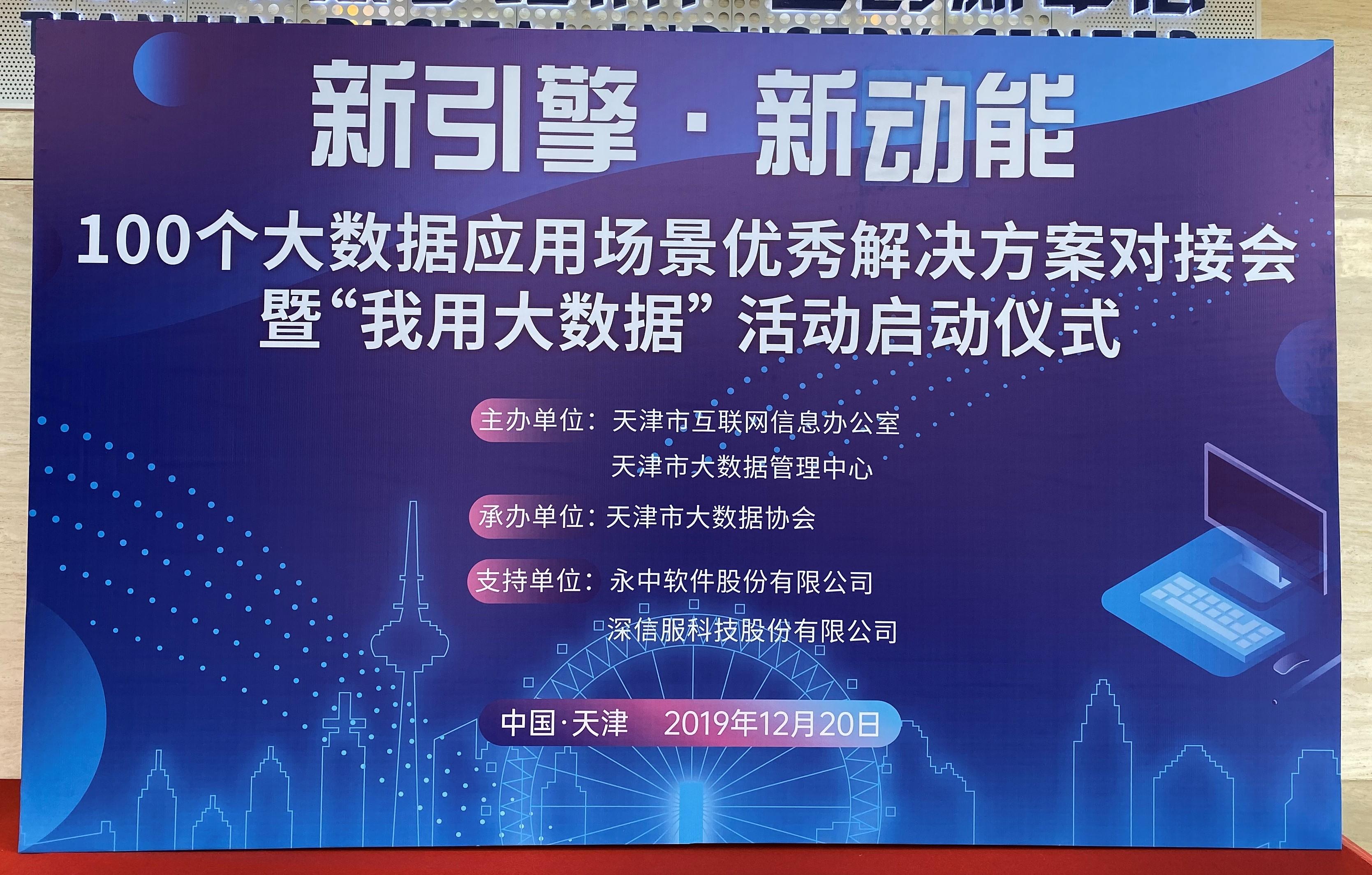 饮鹿网精准招商大数据平台荣获天津市100个大数据应用场景优秀解决方案