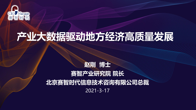 """赛智时代CEO赵刚博士受邀为华为云地方销售渠道做""""产业大数据驱动地方经济高质量发展""""的专题培训"""