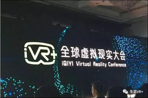 全球虚拟现实开发者大会:业界大咖热议VR行业发展前景