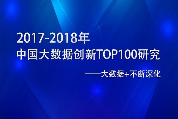 2017-2018年中国大数据创新TOP100研究
