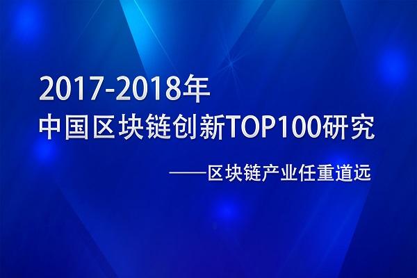 2017-2018年中国区块链创新TOP100研究