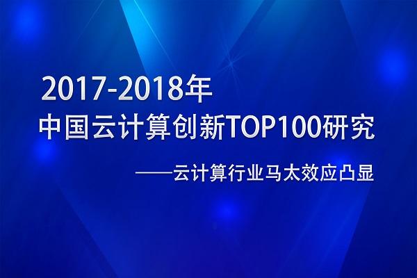 2017-2018年中国云计算创新Top100研究