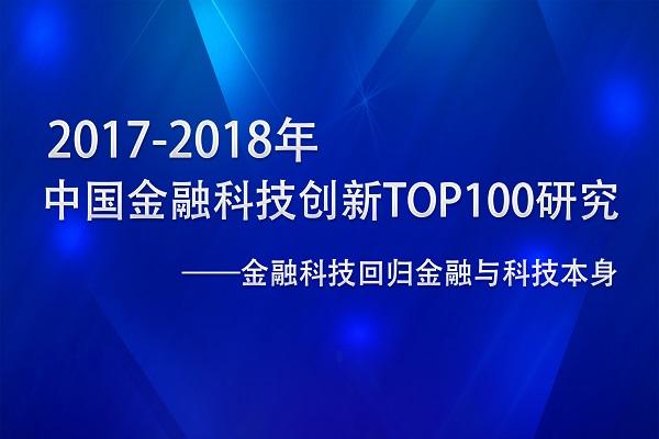 2017-2018年中国金融科技创新TOP100研究