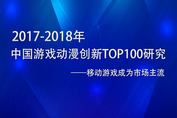 2017-2018年中国游戏动漫创新TOP100研究