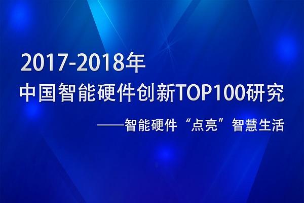 2017-2018年中国智能硬件创新TOP100研究