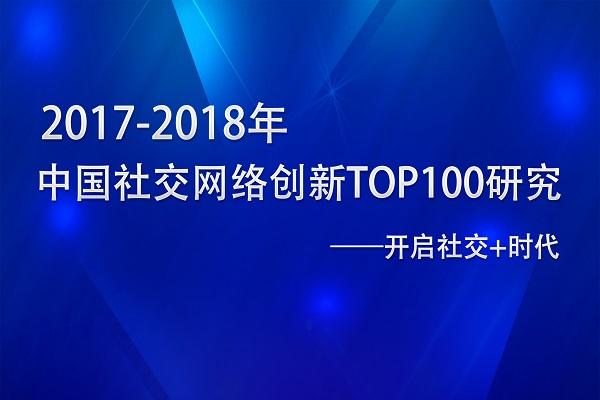 2017-2018年中国社交网络创新TOP100研究