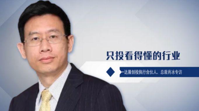 肖冰:从达晨投资的350家创业公司分析企业成败的密码!