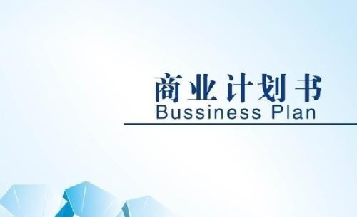 给投资人的商业计划书怎么写
