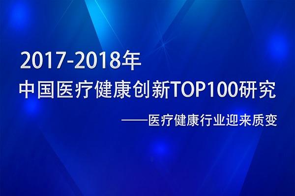 2017-2018年中国医疗健康创新Top100研究