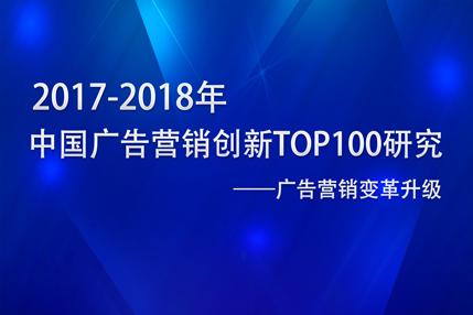 2017-2018年中国广告营销创新TOP100榜单