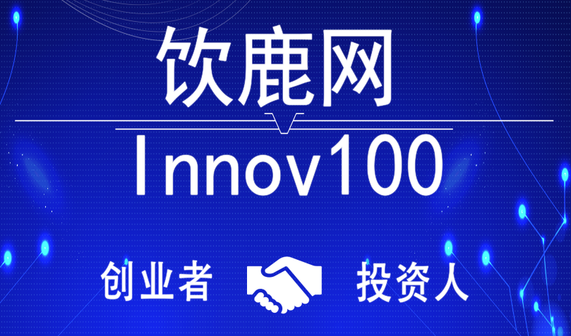 饮鹿网(Innov100)参加2018 Demo China创新中国春季峰会,助力投资人与创业者的成功对接