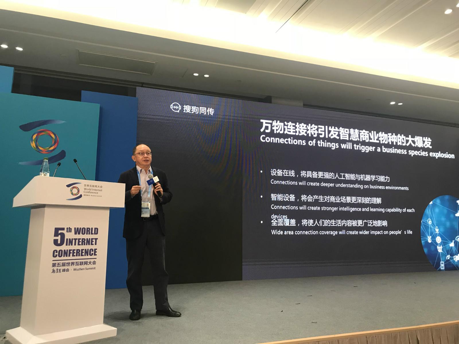 乌镇峰会|亚信董事长田溯宁:万物互联将催生公司新物种大爆发
