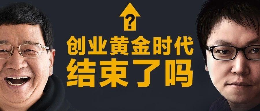 """徐小平答王峰十问:中国创业""""黄金十年""""确已结束,""""白金十年""""正扑面而来!"""