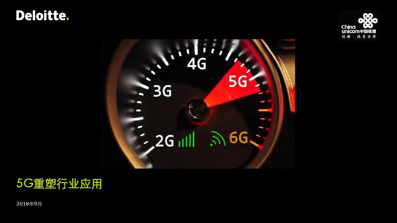 德勤咨询:5G重塑行业应用