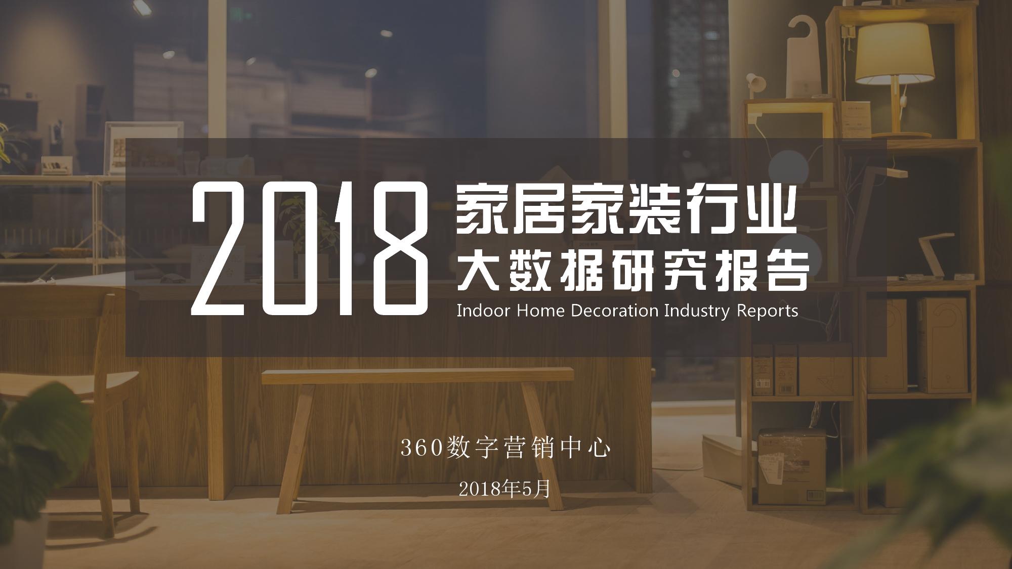 360:2018年家居家装行业大数据研究报告