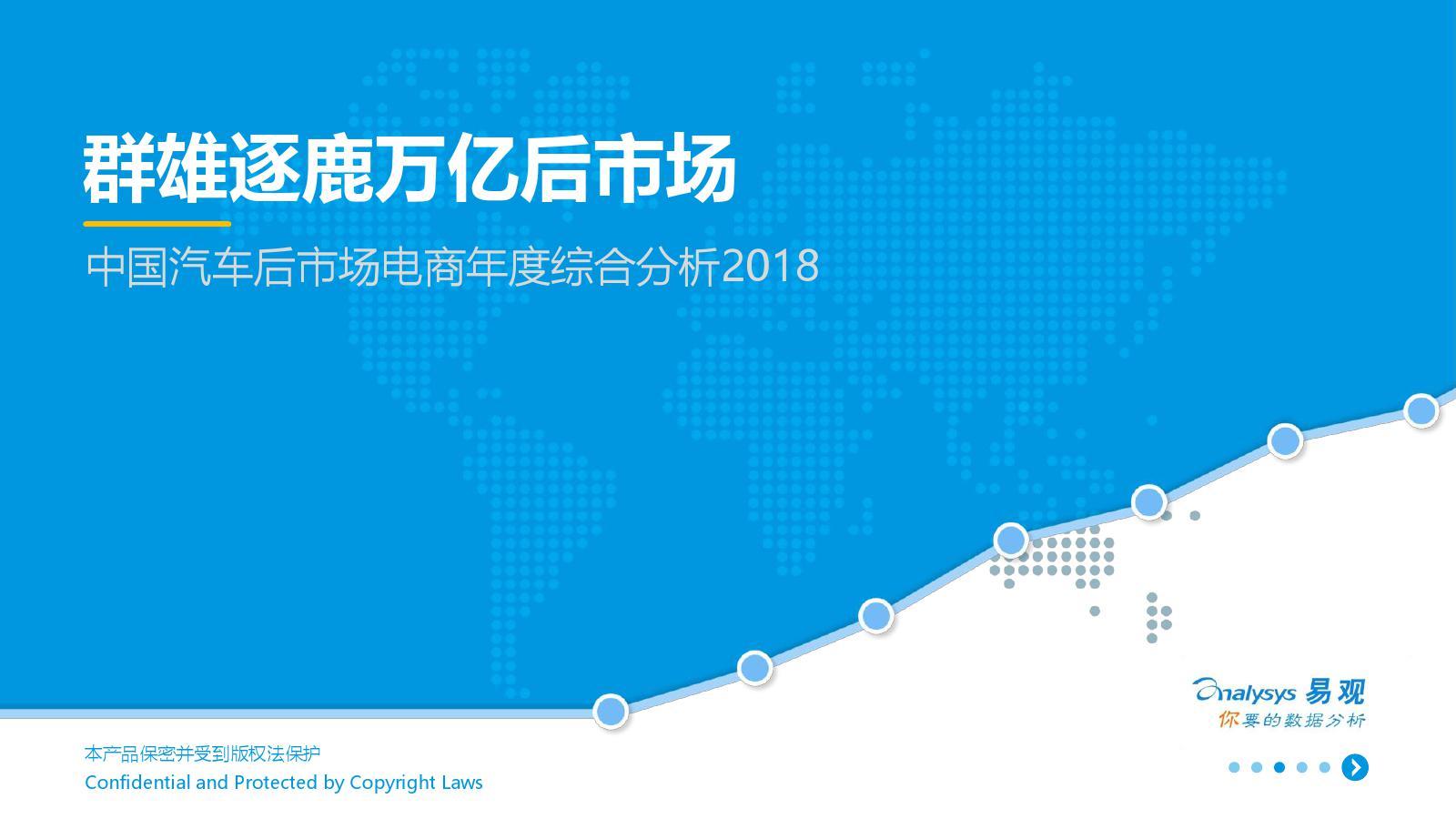 易观:2018中国汽车后市场电商年度综合分析