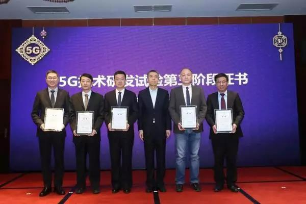 "5G三阶段测试收官:11厂商获""毕业证书"""