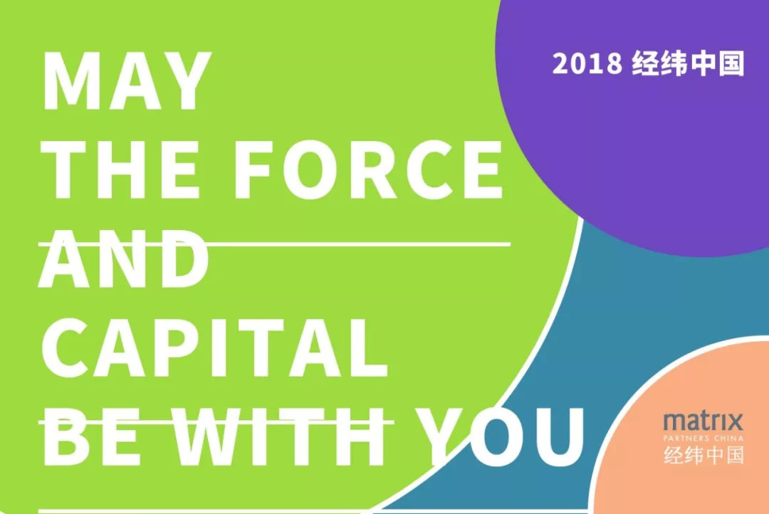 经纬2018年终盘点:May the force and capital be with you