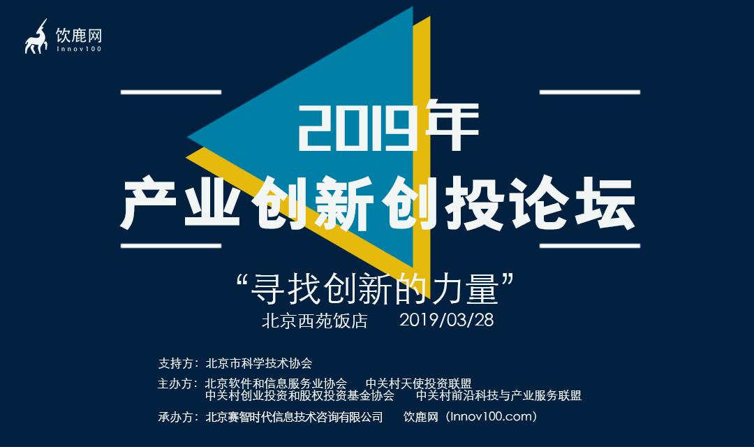 2019年产业创新创投论坛—-寻找创新的力量