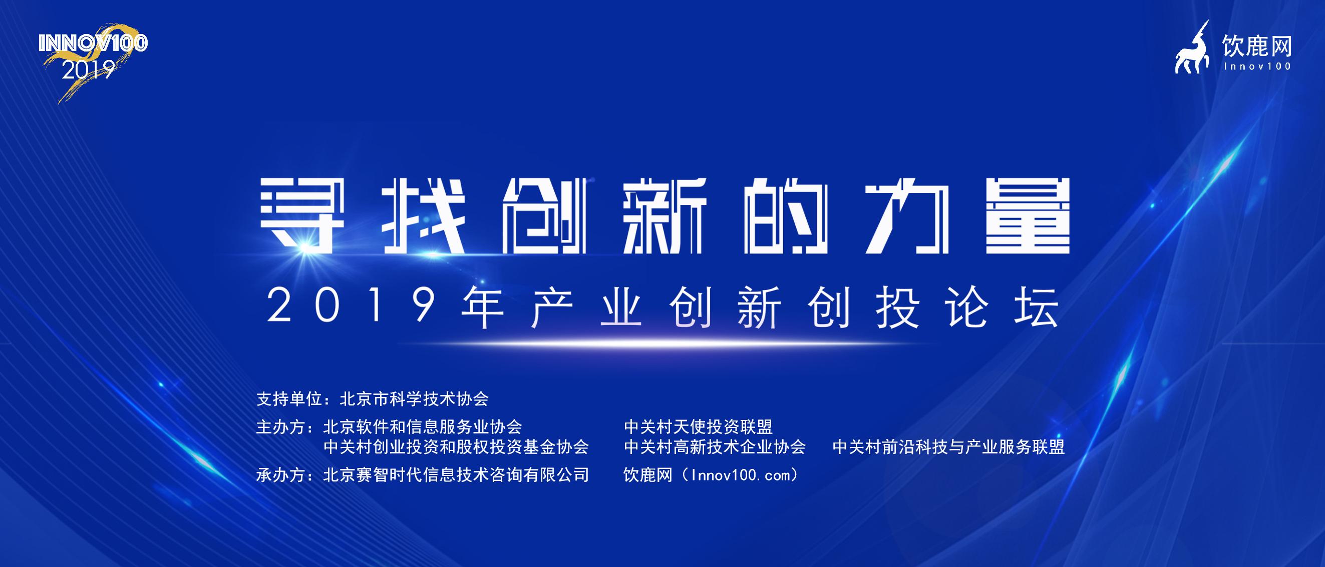 2019年产业创新创投论坛在京成功举办