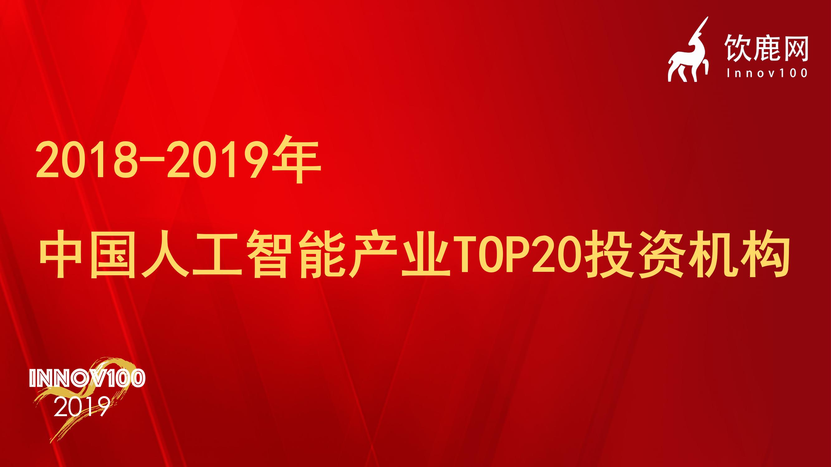 饮鹿网2018-2019年中国人工智能产业Top20投资机构发布!