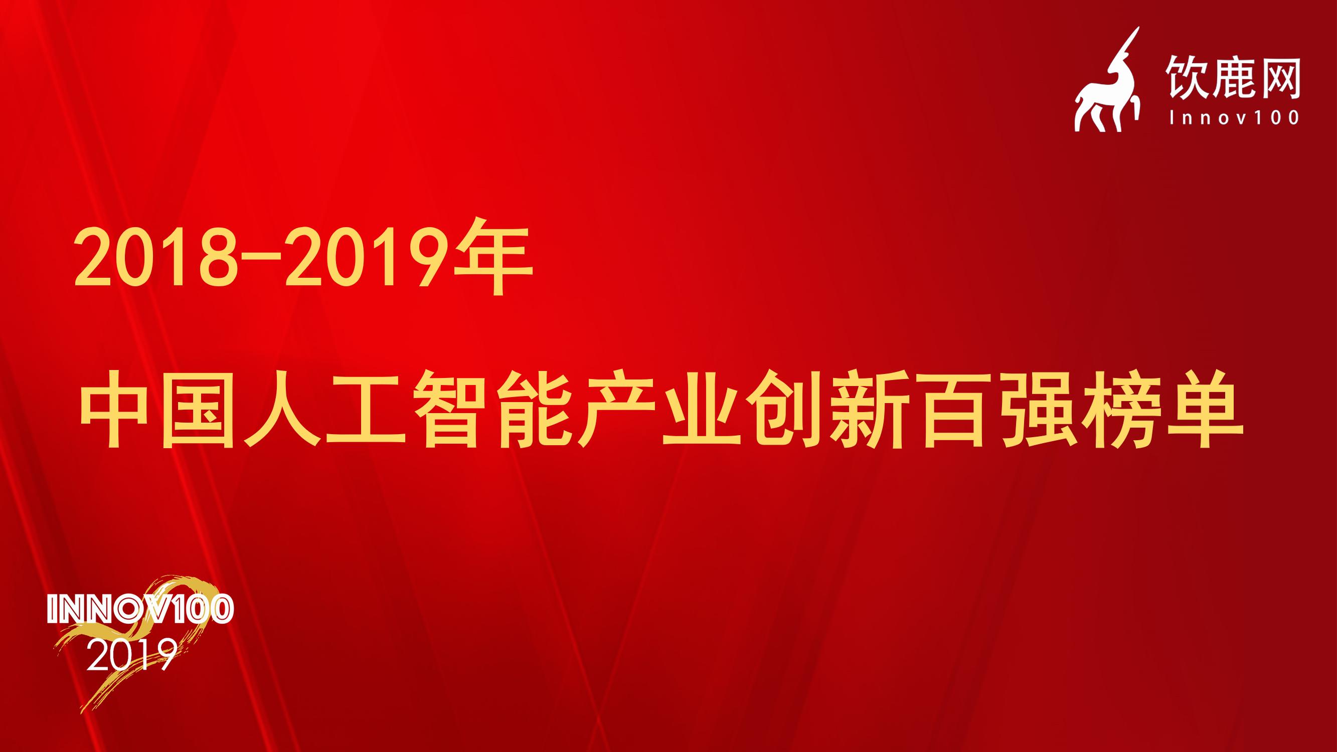 饮鹿网2018-2019年中国人工智能产业创新百强榜单发布!