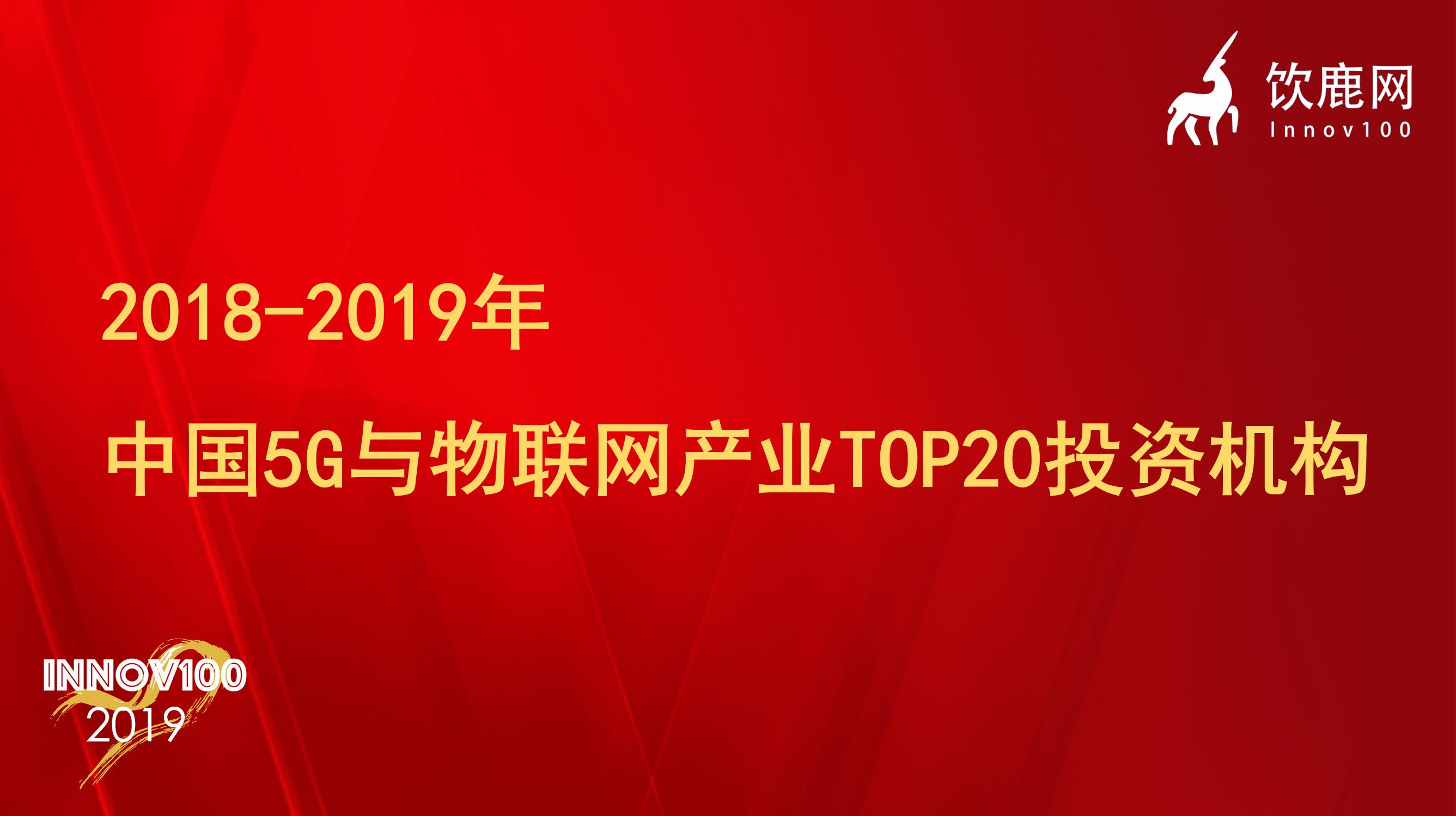 饮鹿网2018-2019年中国5G与物联网产业TOP20投资机构榜单发布!