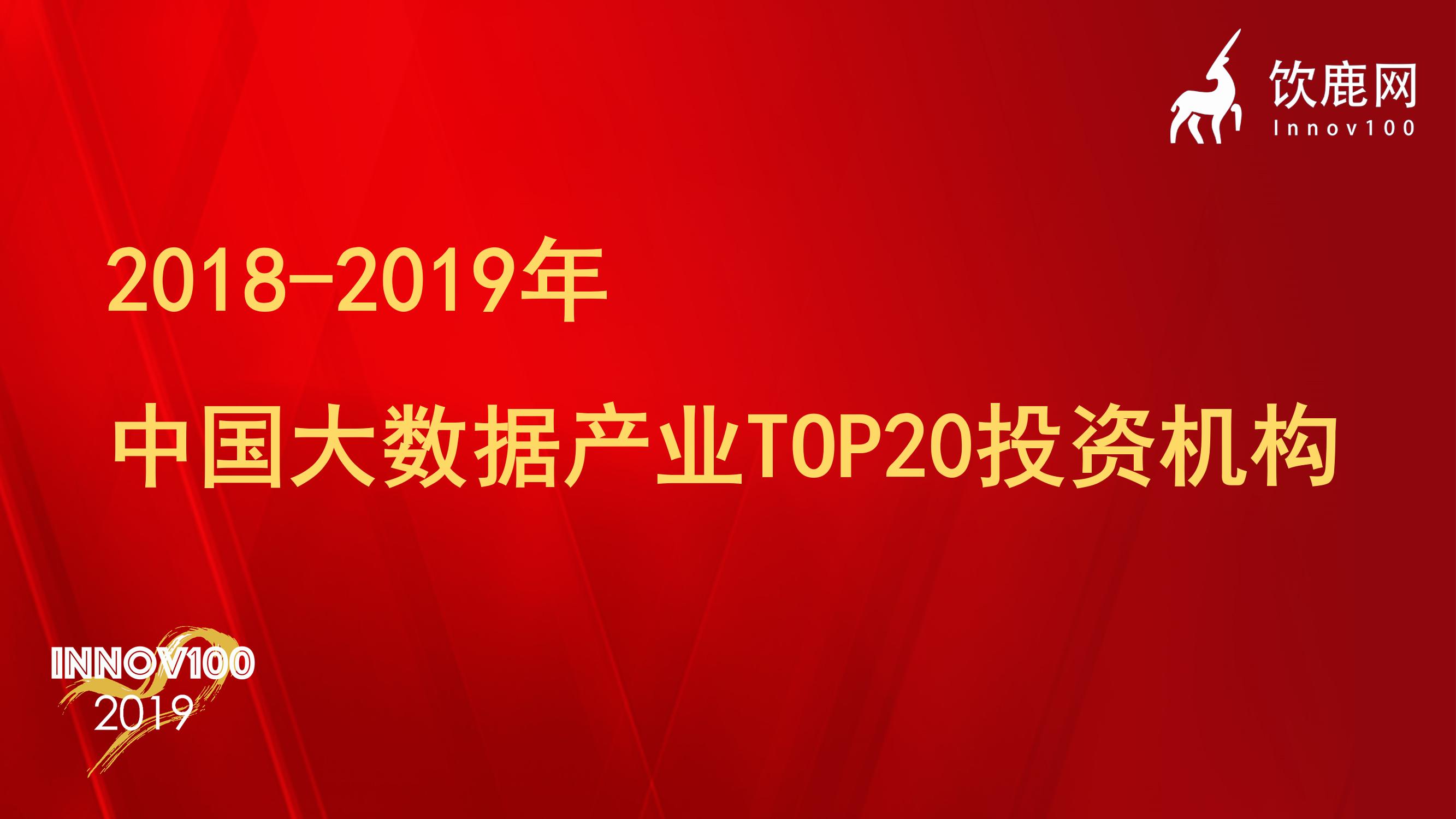 饮鹿网2018-2019年中国大数据产业Top20投资机构发布!