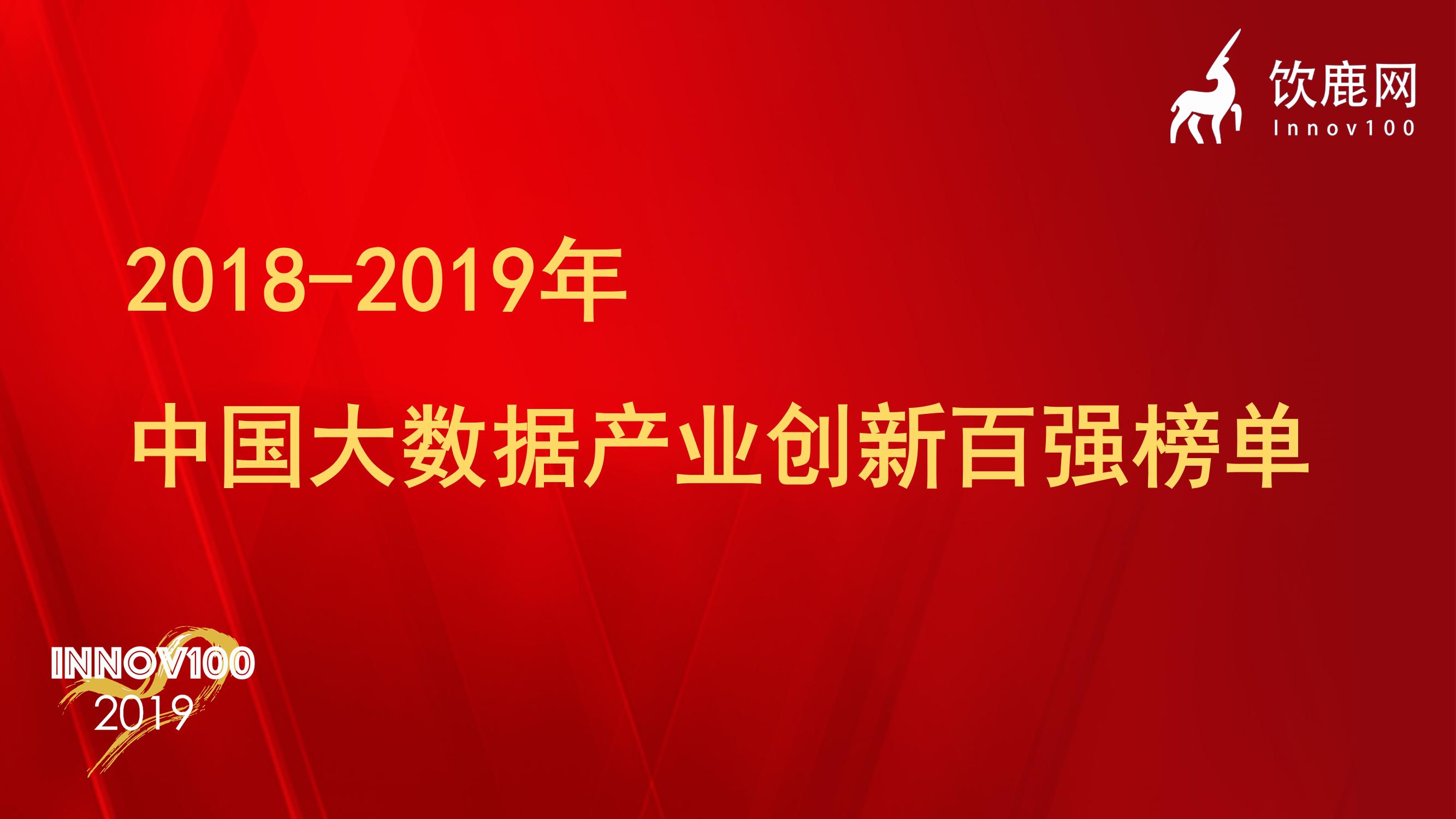 饮鹿网2018-2019年中国大数据产业创新百强榜单发布!