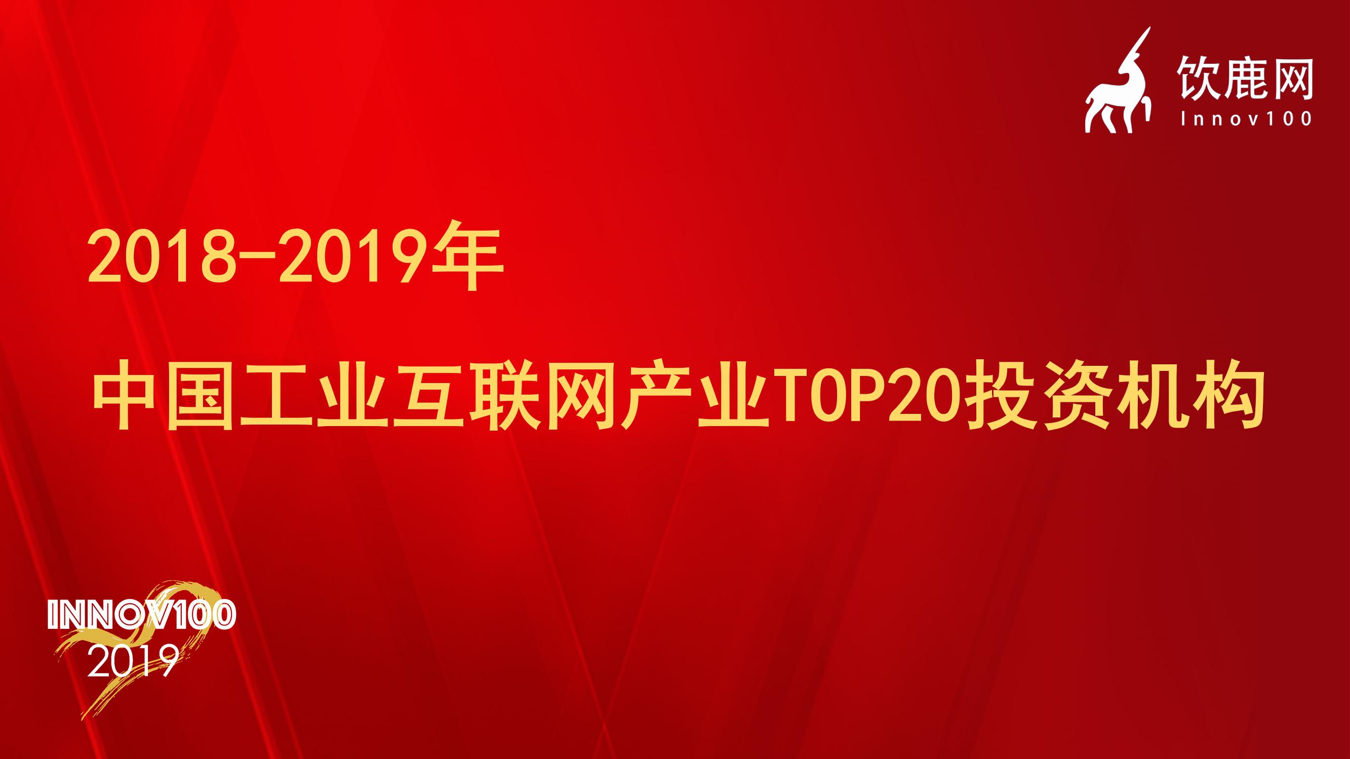 饮鹿网2018-2019年中国工业互联网产业Top20投资机构榜单发布!