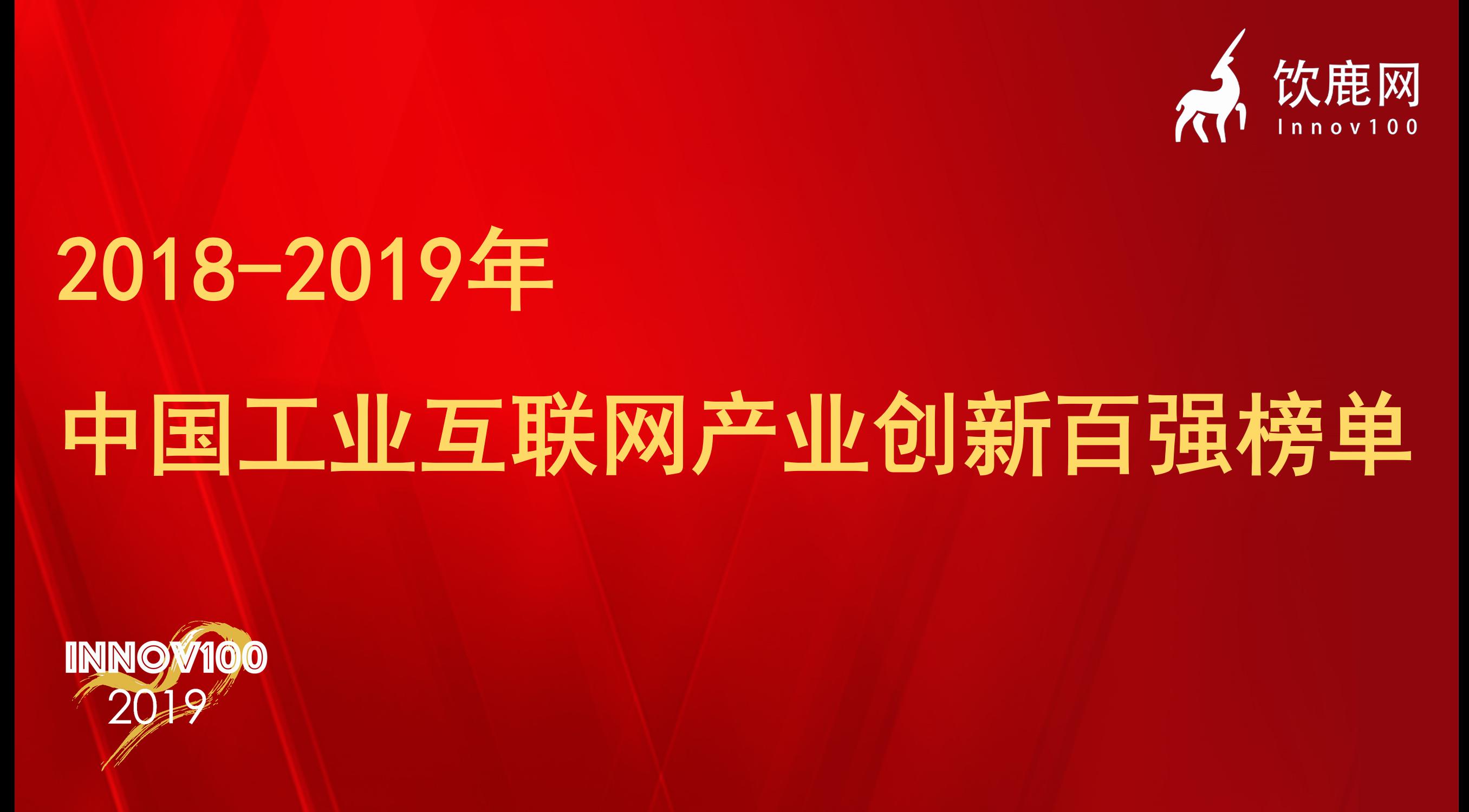 饮鹿网2018-2019年中国工业互联网产业创新百强榜单发布!