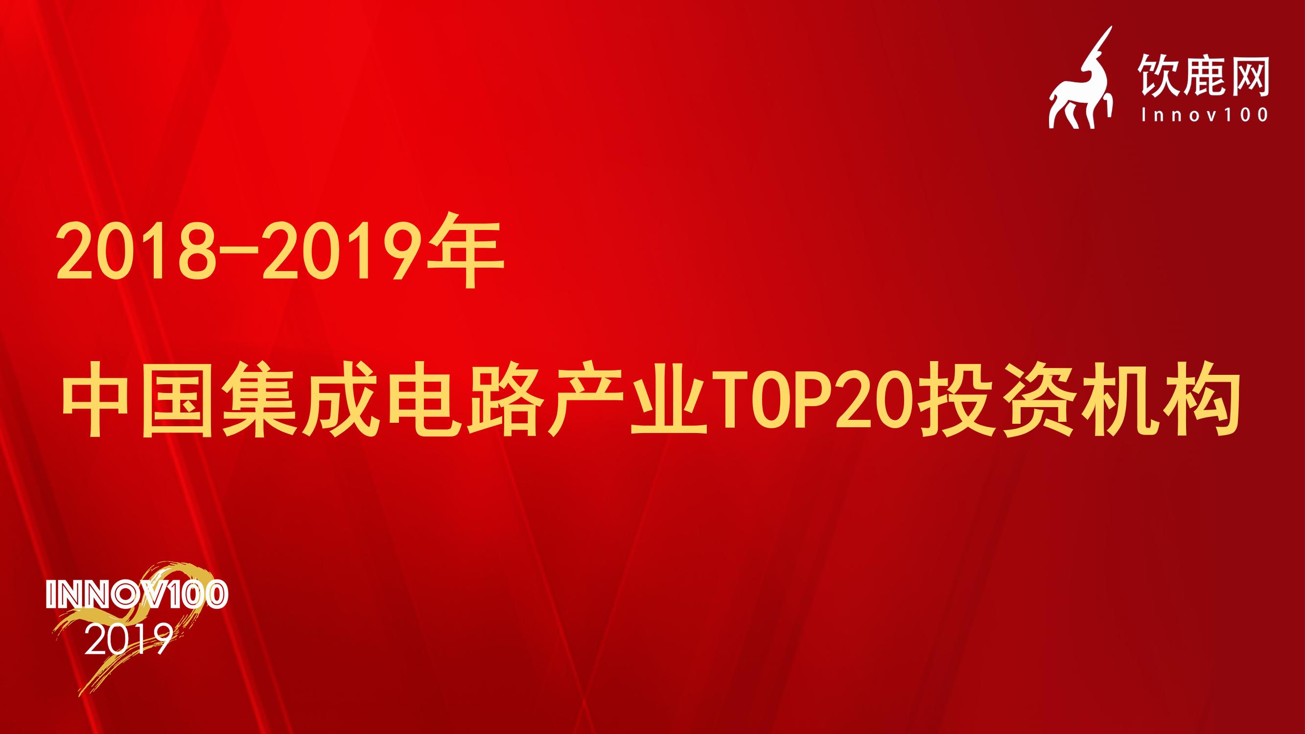 饮鹿网2018-2019年中国集成电路产业TOP20投资机构榜单发布!