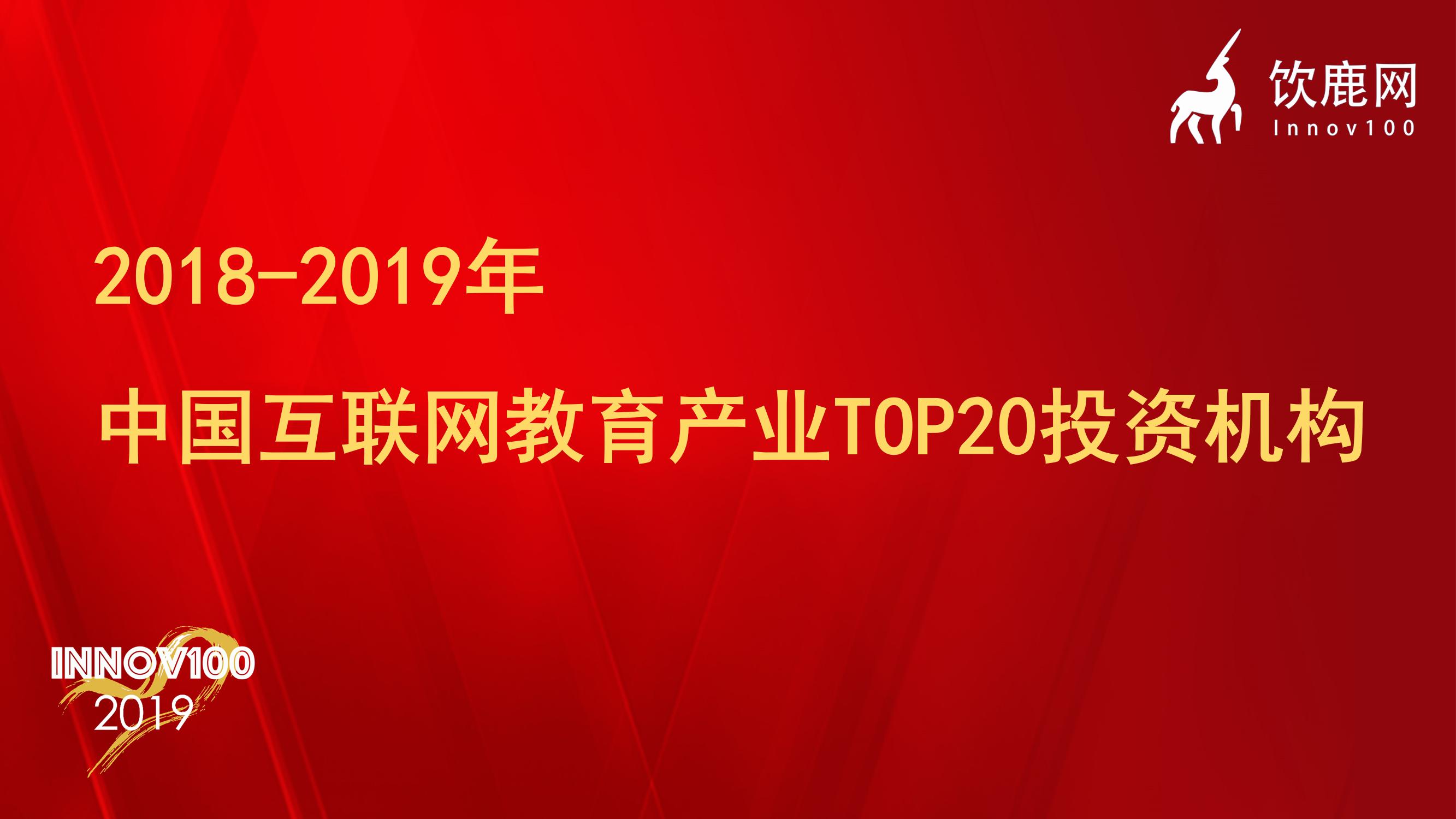 饮鹿网2018-2019年中国互联网教育产业TOP20投资机构榜单发布!