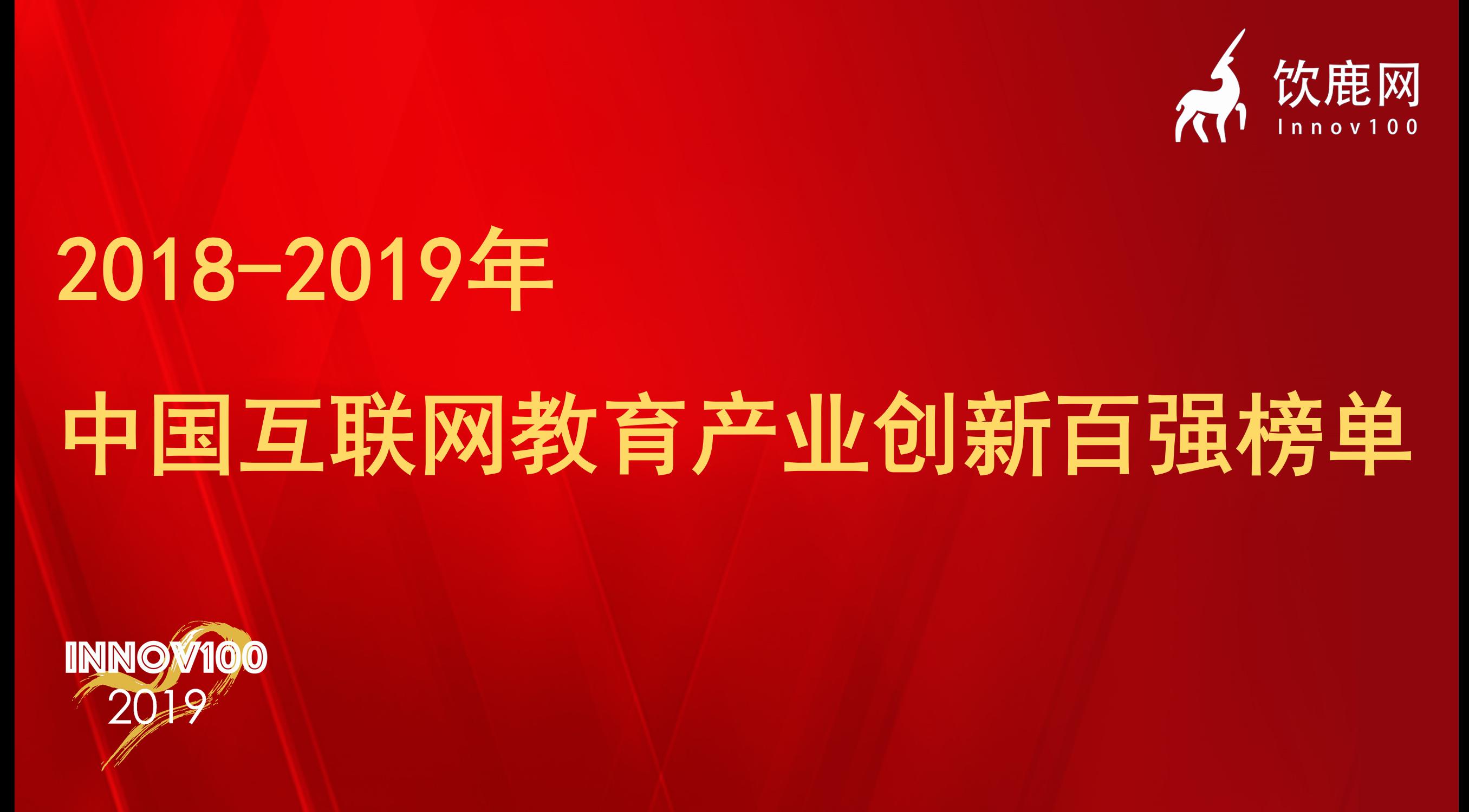 饮鹿网2018-2019年中国互联网教育产业创新百强榜单发布!
